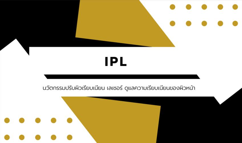 นวัตกรรมปรับผิวเรียบเนียน (IPL)