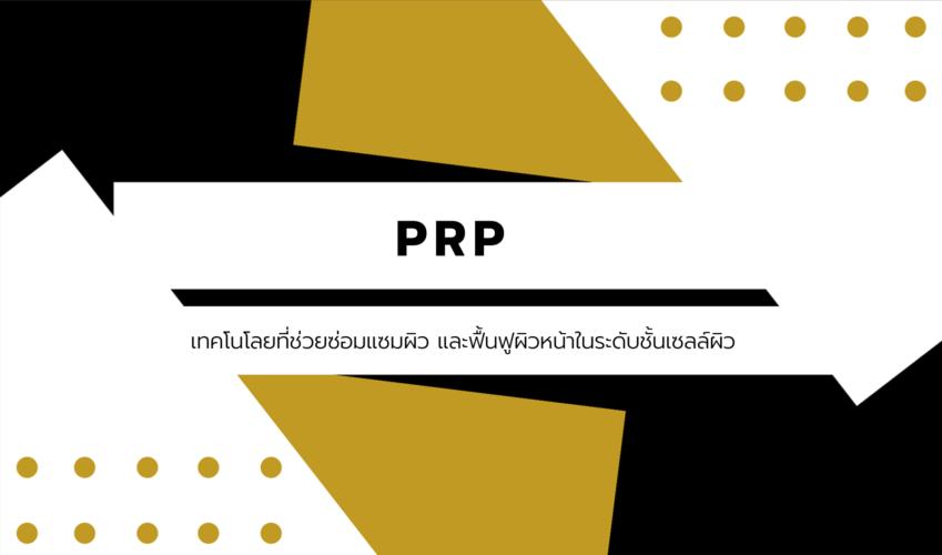 ฟื้นฟูผิวด้วยเซลล์ตัวเอง (PRP)